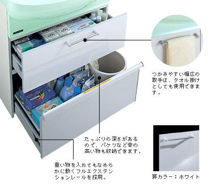クリナップ 洗面化粧台 ファンシオ 収納