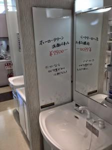 タカラスタンダードの洗面化粧台用パネル